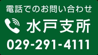 水戸支所電話番号リンク